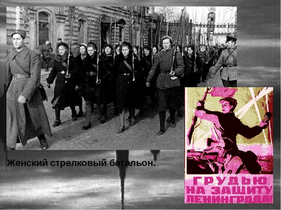 Женский стрелковый батальон.