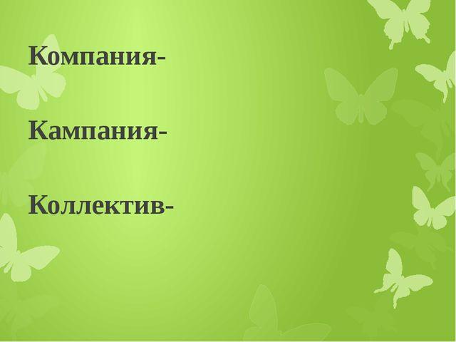 Компания- Кампания- Коллектив-
