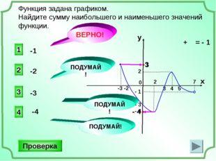 + = - 1 3 4 5 -3 -2 3 2 0 - 1 - 3 - 4 Функция задана графиком. Найдите сумму