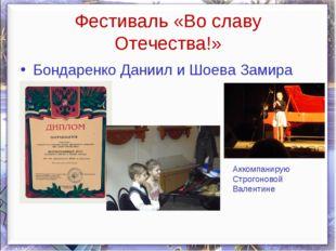 Фестиваль «Во славу Отечества!» Бондаренко Даниил и Шоева Замира Аккомпанирую