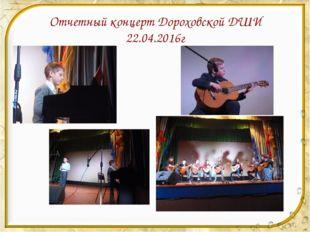 Отчетный концерт Дороховской ДШИ 22.04.2016г