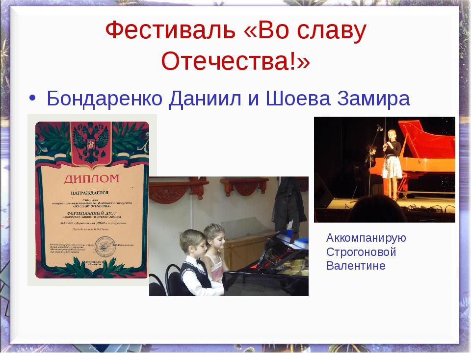 Фестиваль «Во славу Отечества!» Бондаренко Даниил и Шоева Замира Аккомпанирую...