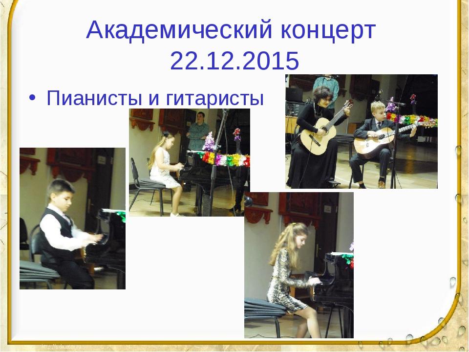 Академический концерт 22.12.2015 Пианисты и гитаристы