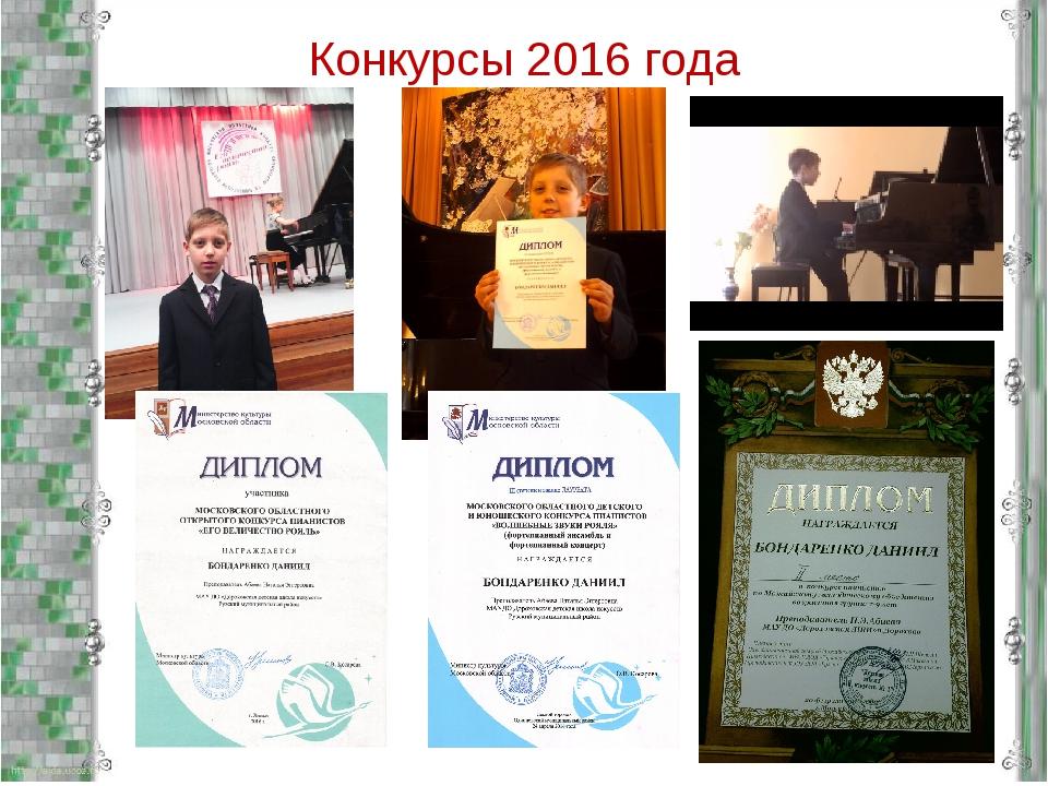 Конкурсы 2016 года