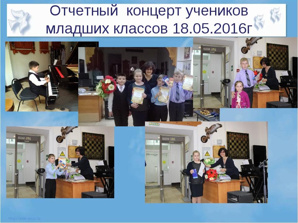 Отчетный концерт учеников младших классов 18.05.2016г