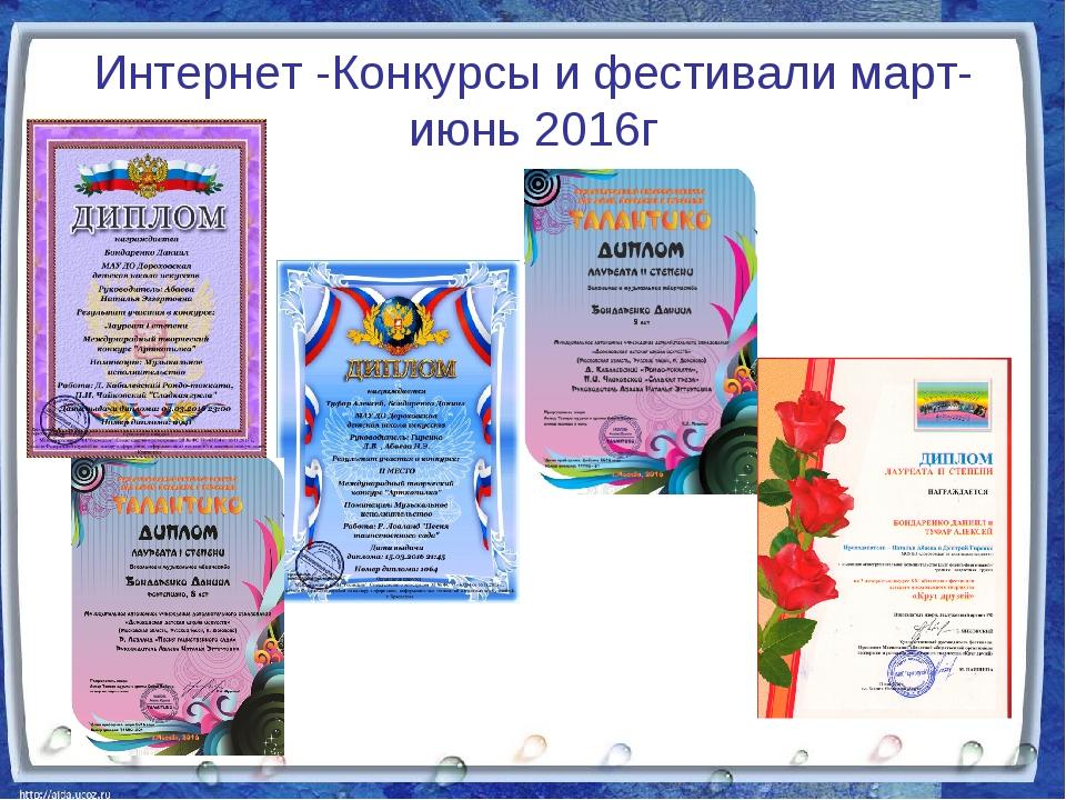 Интернет -Конкурсы и фестивали март-июнь 2016г