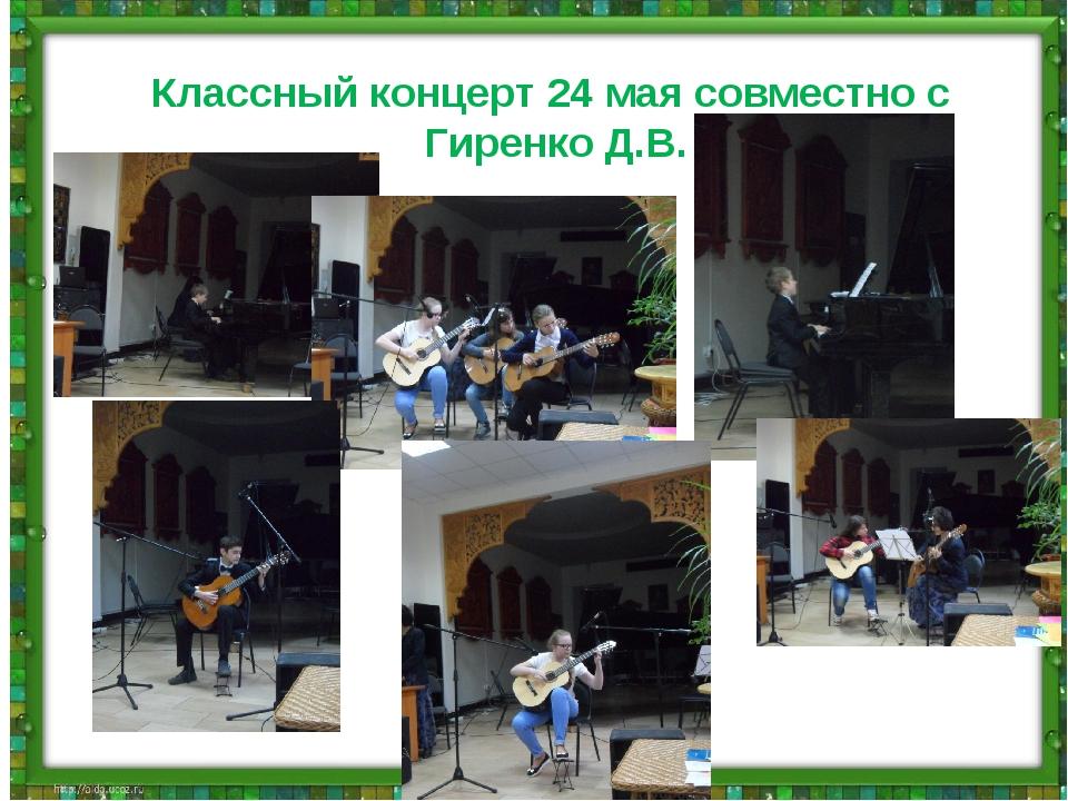 Классный концерт 24 мая совместно с Гиренко Д.В.