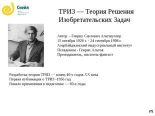 Разработка теории ТРИЗ — конец 40-х годов XX века Первая публикация о ТРИЗ -