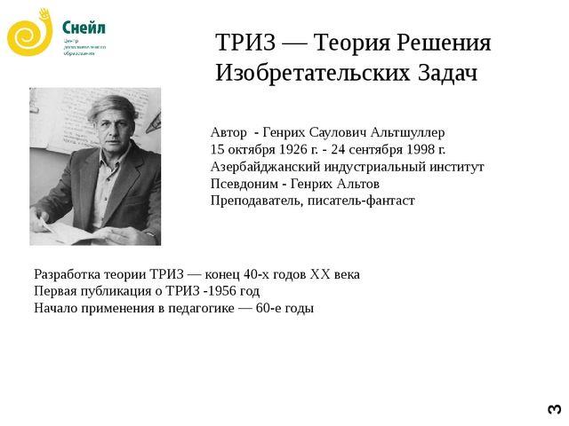 Разработка теории ТРИЗ — конец 40-х годов XX века Первая публикация о ТРИЗ -...