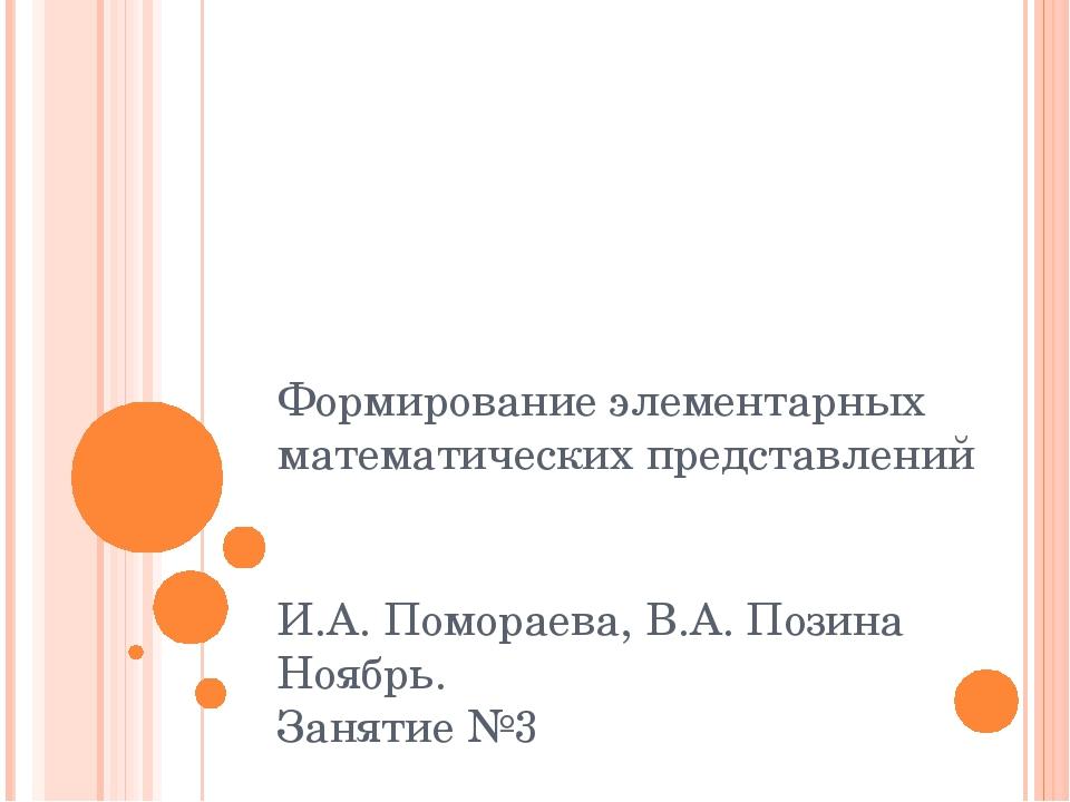 Формирование элементарных математических представлений И.А. Помораева, В.А. П...
