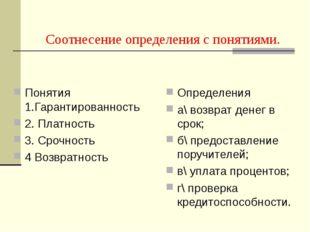 Понятия 1.Гарантированность 2. Платность 3. Срочность 4 Возвратность Определе