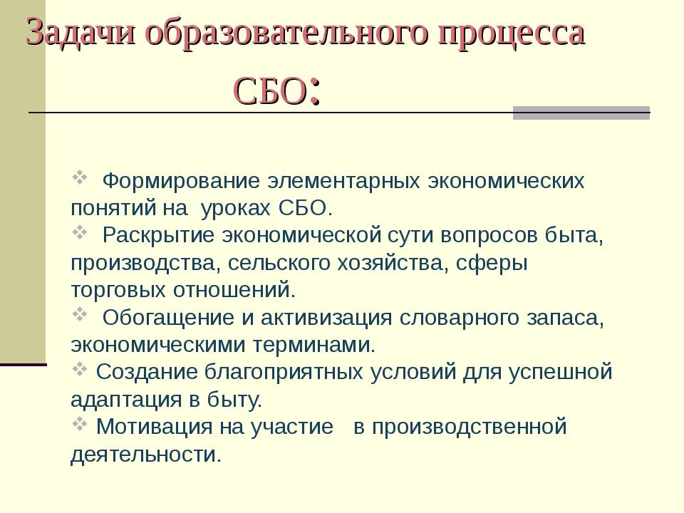 Задачи образовательного процесса СБО: Формирование элементарных экономически...