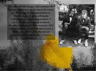 По еще одной версии, стихотворение связано с другим знакомым Есенина — Виктор