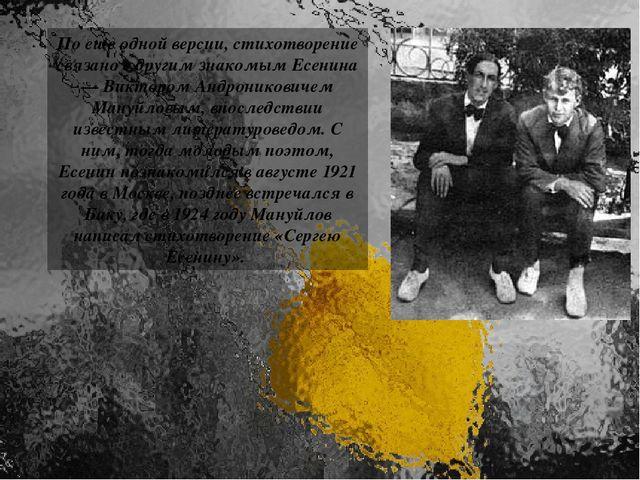 По еще одной версии, стихотворение связано с другим знакомым Есенина — Виктор...