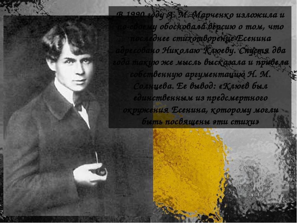 В 1990 году А. М. Марченко изложила и по-своему обосновала версию о том, что...