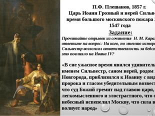 П.Ф. Плешанов, 1857 г. Царь Иоанн Грозный и иерей Сильвестр во время большого