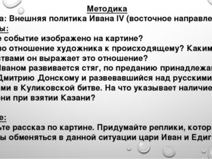 Методика Тема: Внешняя политика Ивана IV (восточное направление) Вопросы: Как
