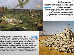 В. Верещагин «Апофеоз войны» Картиной как символом можно и начинать изучение