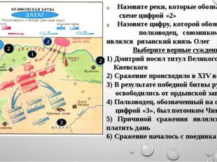 2 1 3 Назовите реки, которые обозначены на схеме цифрой «2» Назовите цифру, к