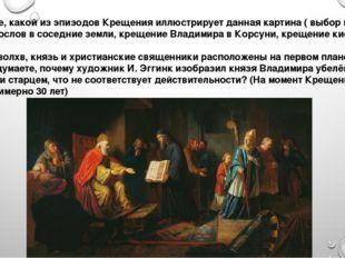 Задание: Определите, какой из эпизодов Крещения иллюстрирует данная картина (