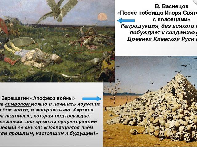 В. Верещагин «Апофеоз войны» Картиной как символом можно и начинать изучение...