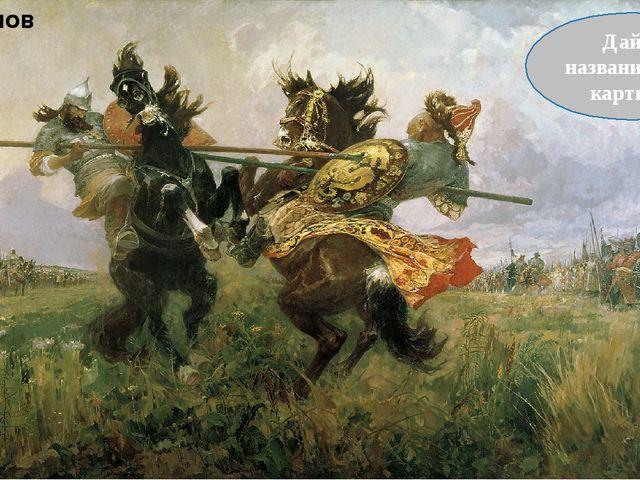 Дайте название этой картине М. Авилов