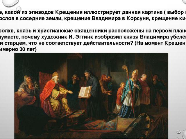 Задание: Определите, какой из эпизодов Крещения иллюстрирует данная картина (...