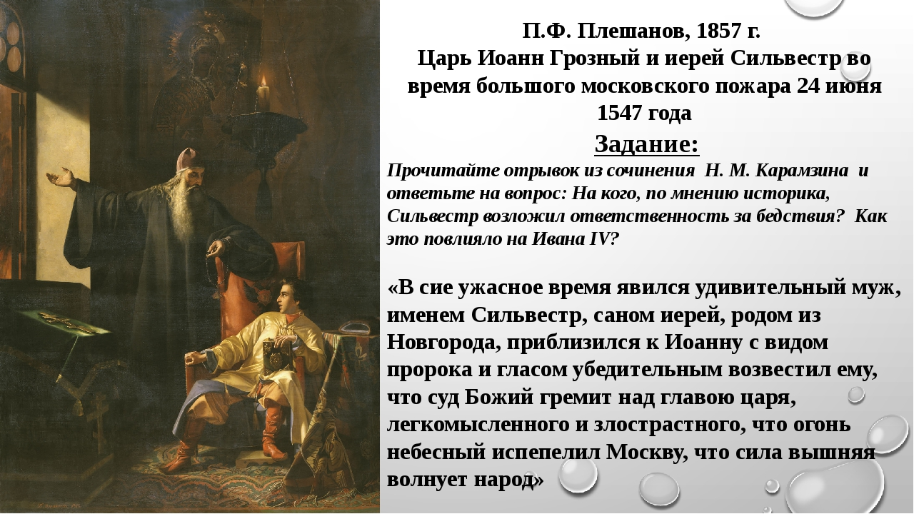 П.Ф. Плешанов, 1857 г. Царь Иоанн Грозный и иерей Сильвестр во время большого...