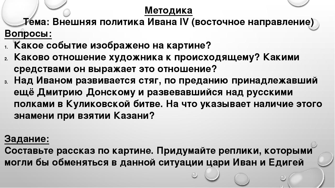Методика Тема: Внешняя политика Ивана IV (восточное направление) Вопросы: Как...