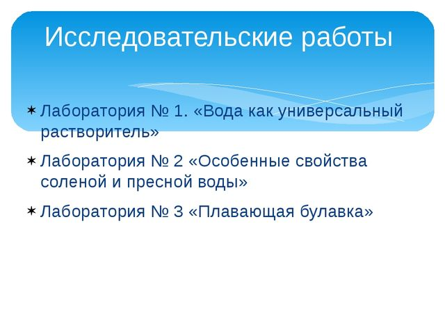 Лаборатория № 1. «Вода как универсальный растворитель» Лаборатория № 2 «Особе...