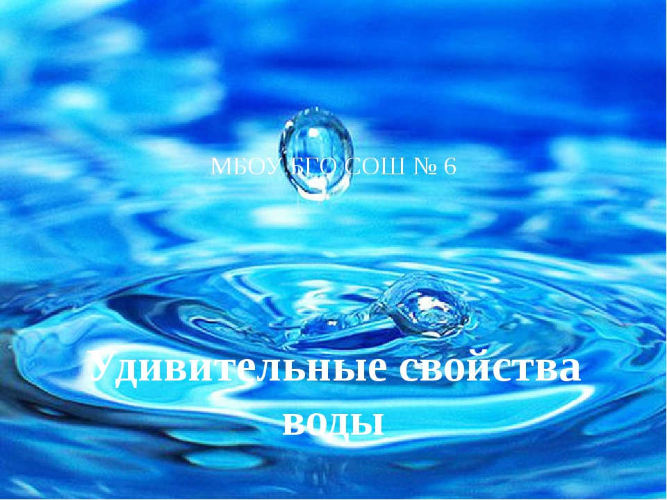 МБОУ БГО СОШ № 6 Удивительные свойства воды