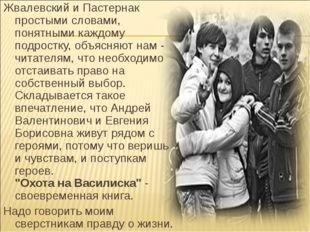Жвалевский и Пастернак простыми словами, понятными каждому подростку, объясня