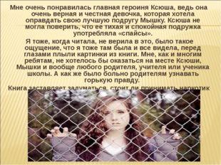 Мне очень понравилась главная героиня Ксюша, ведь она очень верная и честная