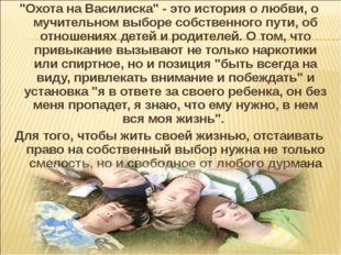 """""""Охота на Василиска"""" - это история о любви, о мучительном выборе собственного"""