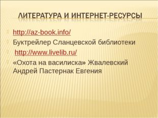 http://az-book.info/ Буктрейлер Сланцевской библиотеки http://www.livelib.ru