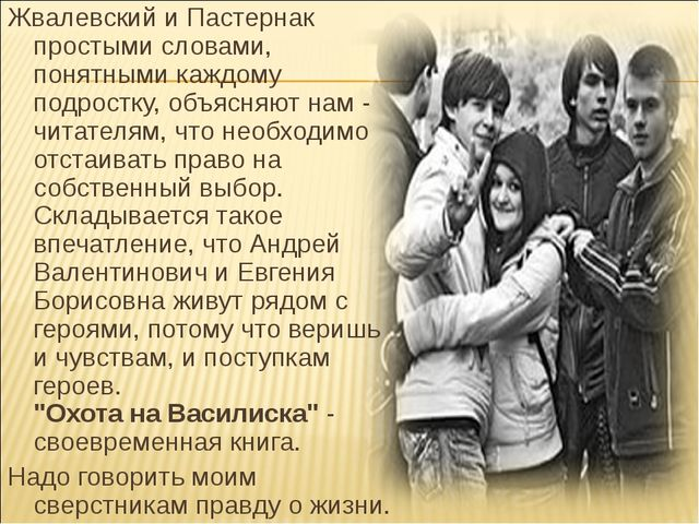 Жвалевский и Пастернак простыми словами, понятными каждому подростку, объясня...