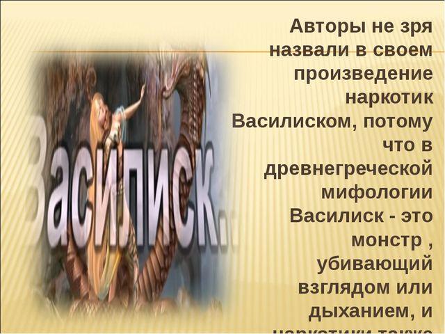 Авторы не зря назвали в своем произведение наркотик Василиском, потому что в...