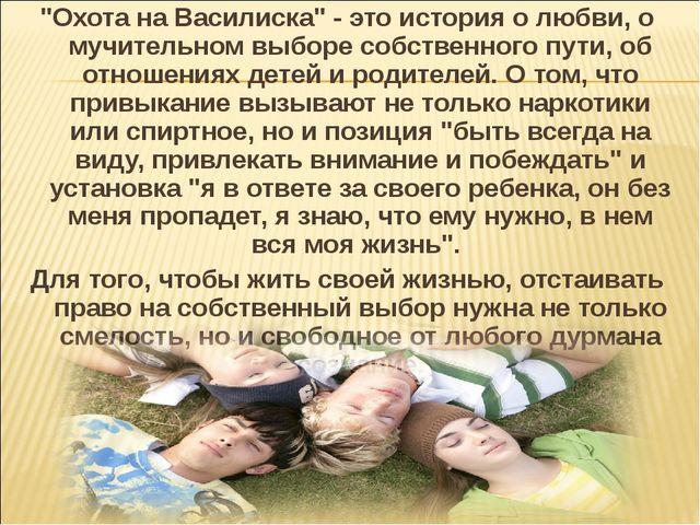 """""""Охота на Василиска"""" - это история о любви, о мучительном выборе собственного..."""