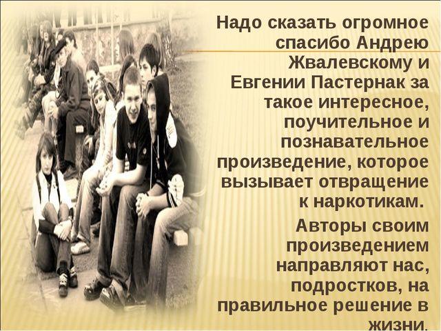 Надо сказать огромное спасибо Андрею Жвалевскому и Евгении Пастернак за такое...