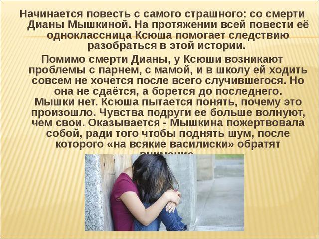 Начинается повесть c самого страшного: со смерти Дианы Мышкиной. На протяжени...
