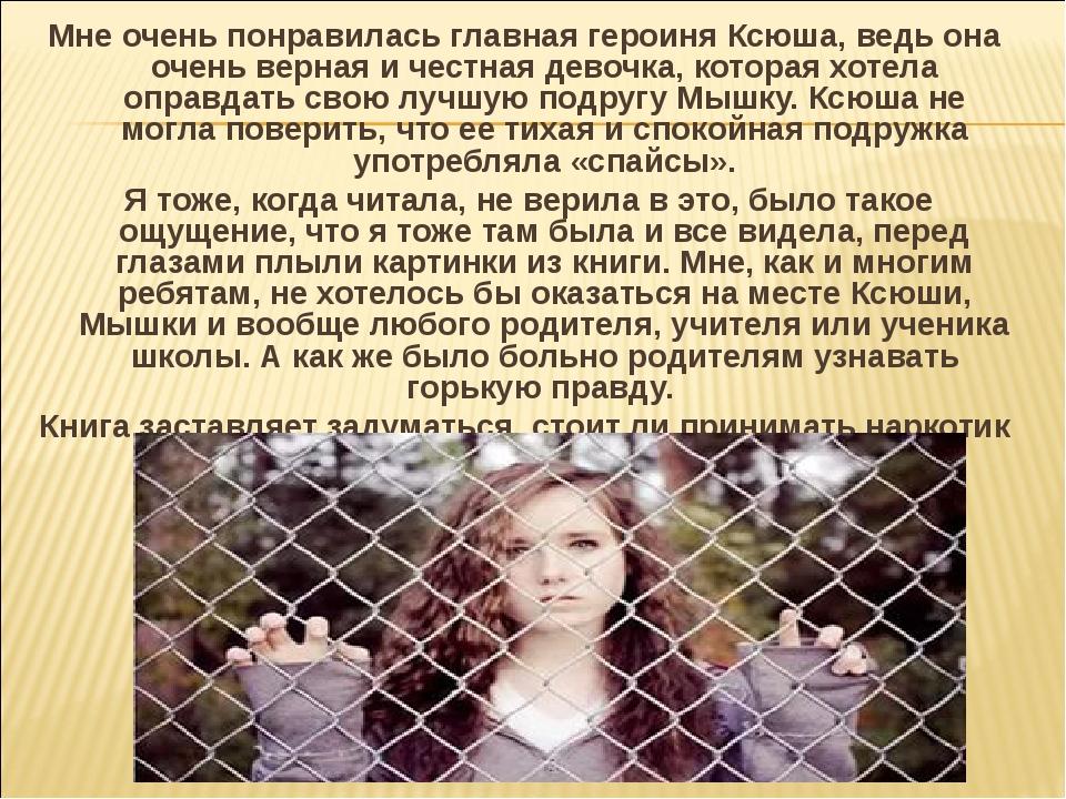 Мне очень понравилась главная героиня Ксюша, ведь она очень верная и честная...