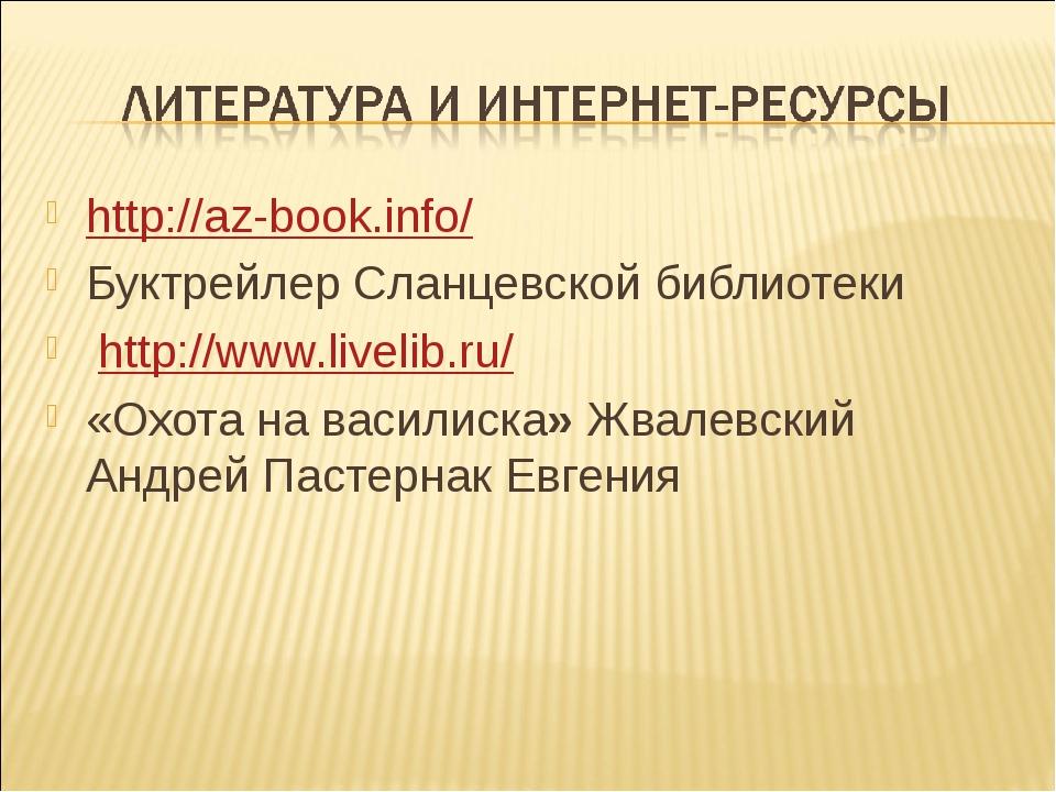 http://az-book.info/ Буктрейлер Сланцевской библиотеки http://www.livelib.ru...