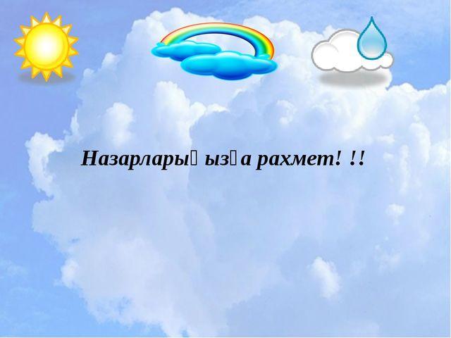 Назарларыңызға рахмет! !!