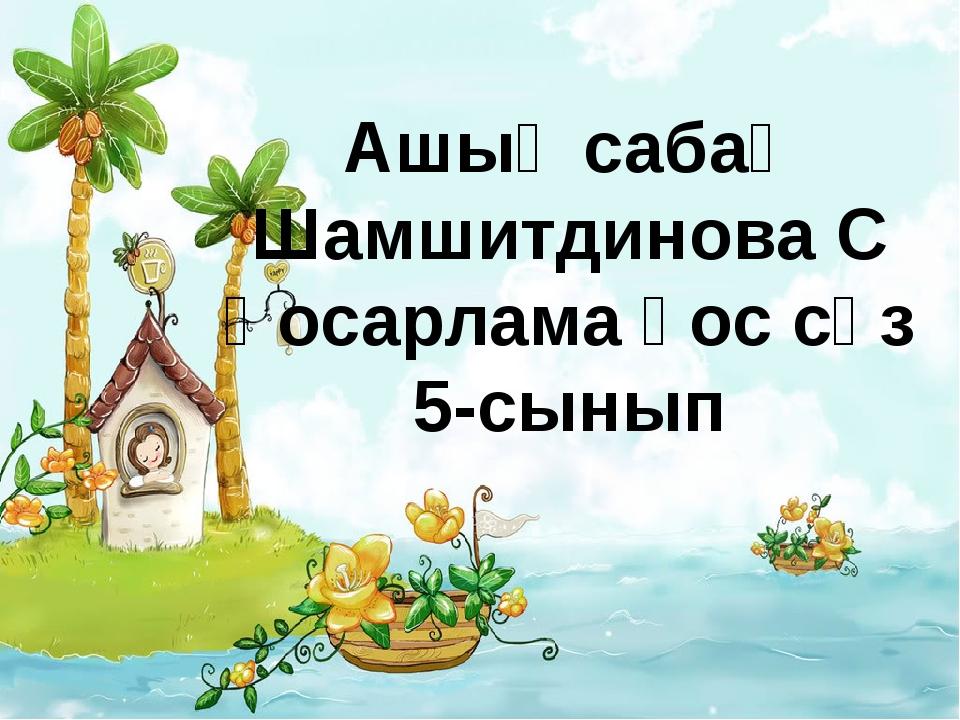 Ашық сабақ Шамшитдинова С Қосарлама қос сөз 5-сынып