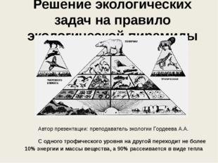 Решение экологических задач на правило экологической пирамиды Автор презентац