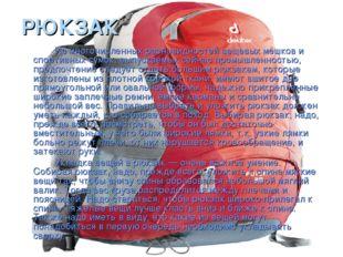 РЮКЗАК Из многочисленных разновидностей вещевых мешков и спортивных сумок,