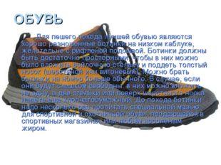 ОБУВЬ Для пешего похода лучшей обувью являются хорошо разношенные ботинки н