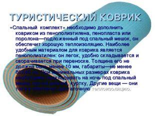 ТУРИСТИЧЕСКИЙ КОВРИК «Спальный комплект» необходимо дополнить ковриком из пен