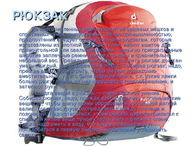 РЮКЗАК Из многочисленных разновидностей вещевых мешков и спортивных сумок,...