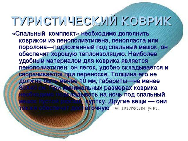 ТУРИСТИЧЕСКИЙ КОВРИК «Спальный комплект» необходимо дополнить ковриком из пен...